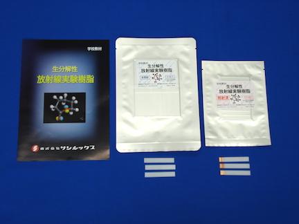 学生分解性 放射線実験樹脂
