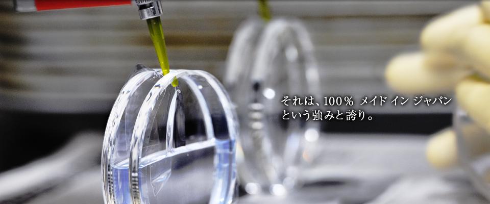 それは、100% メイド イン ジャパンという強みと誇り。