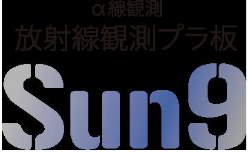 アルファ観測 放射線観測プラ板 Sun9